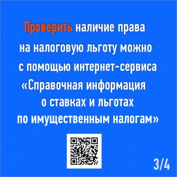 Льгота ЮЛ - соцсети3