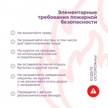 Пожароопасный период_9