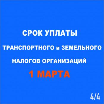Льгота ЮЛ - соцсети4