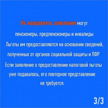 Льгота ФЛ - соцсети3
