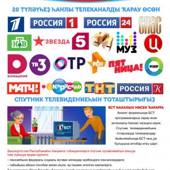 20 спутниковых каналов-01