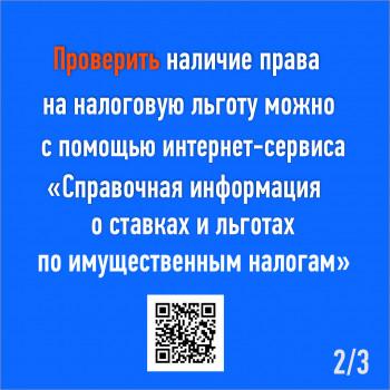Льгота ФЛ - соцсети2