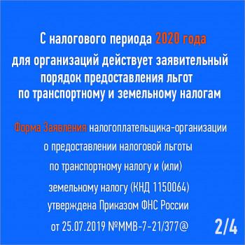 Льгота ЮЛ - соцсети2